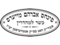 Kosher Logo Website
